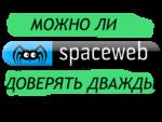 SpaceWeb партнерка — правдивый отзыв